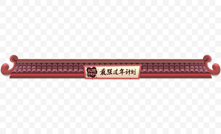 中式古典房檐 房檐