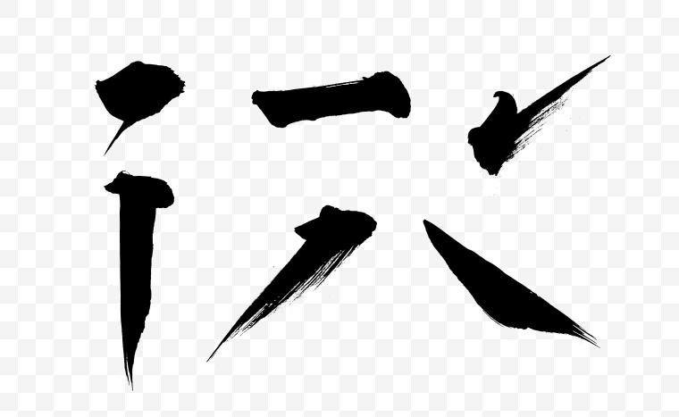 毛笔笔刷 书法笔触 毛笔 书法笔迹 书法字 书法 中国风 水墨笔迹 水墨笔触 笔迹 笔触