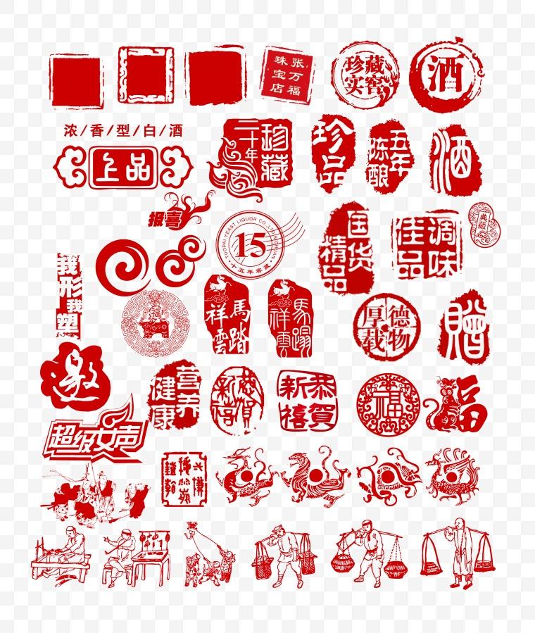 印章 传统印章 中国风 酒印章