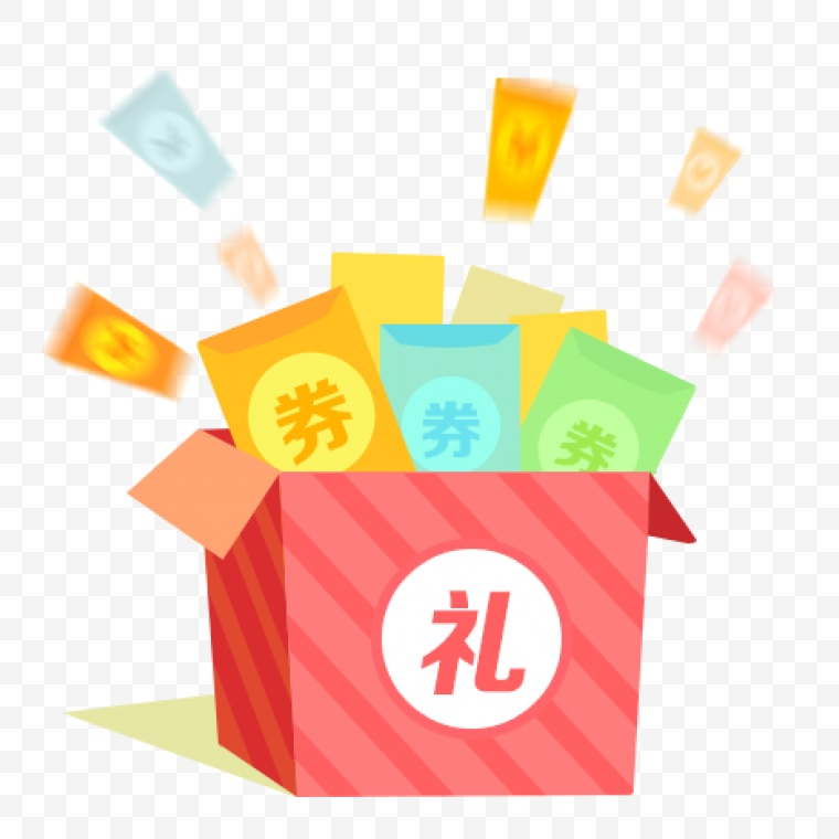 优惠券 礼物 礼品 礼盒 礼物盒