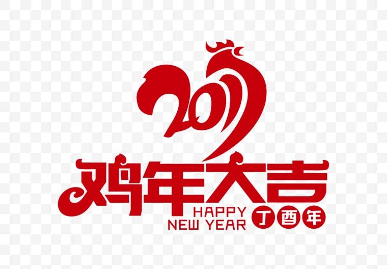 2017 鸡年 新年 春节 新春 2017鸡年 新年字体 鸡年字体 字体设计 艺术字 新年字体 元旦 元旦节