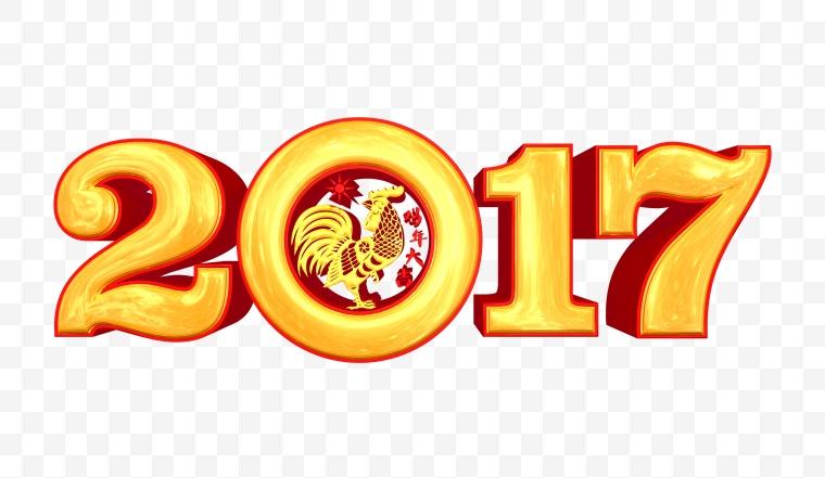 2017 鸡年 新年 春节 新春 元旦 元旦节 2017字体