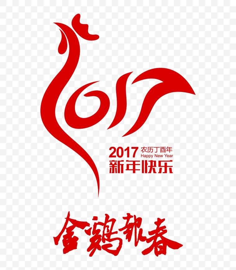 2017鸡年 2017 鸡年 鸡 中国年 新年 春节 新春 矢量 鸡年矢量图 金鸡报春 艺术字 2017字体 鸡年艺术字 元旦 元旦节