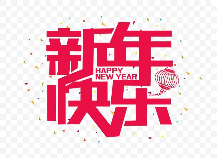 新年快乐 新年快乐字体 新年 新年字体 新年艺术字 艺术字 春节 2017 元旦 元旦节 元旦 元旦节