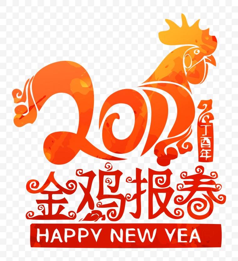 2017 鸡年 2017鸡年 新年 新春 春节 艺术字 数字 新年字体 元旦 元旦节 2017字体