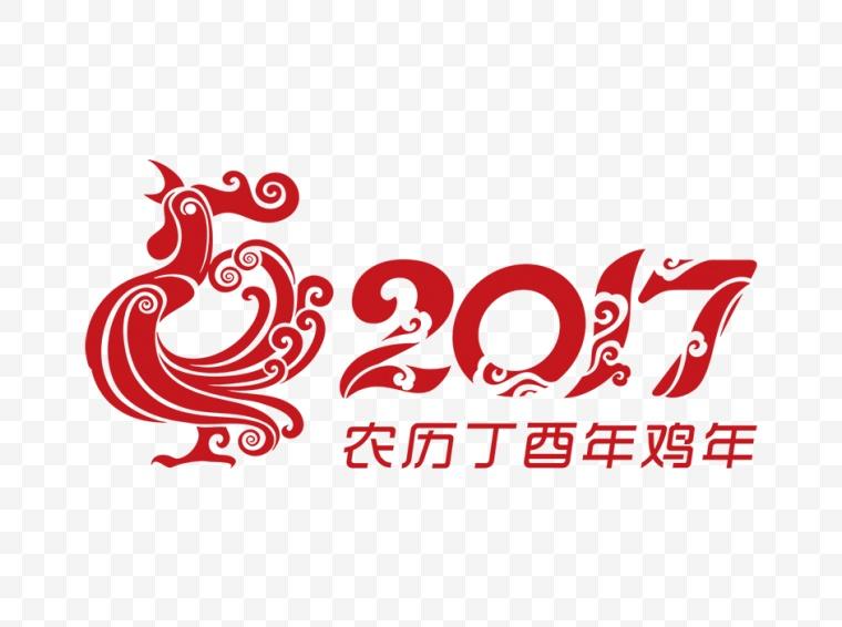 2017字体 新年 2017 艺术字 鸡年 春节 新春